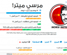 Screenshot of the Morsi Meter - a website monitoring the performance of the Egyptian president